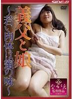 義父と娘 〜若い肉体は蜜の味〜 木崎実花