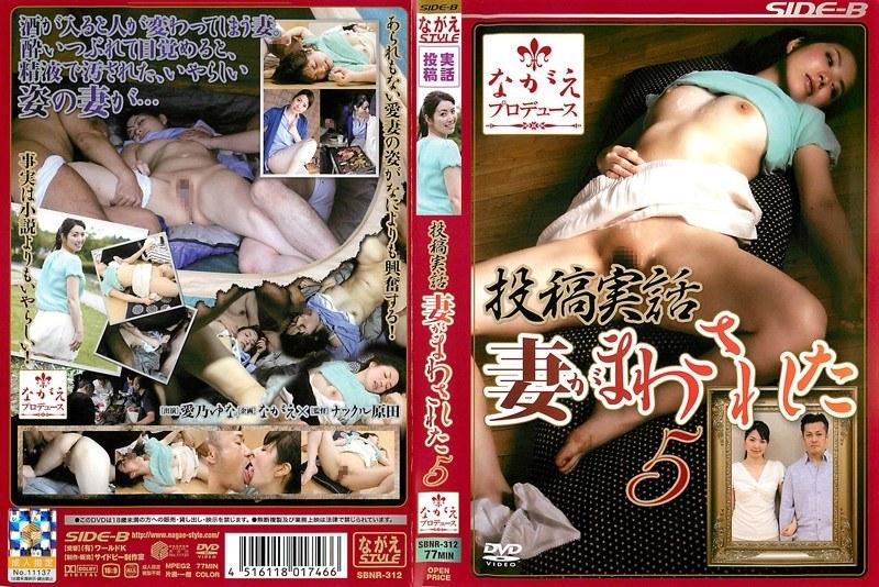 泥酔の人妻、愛乃ゆな出演の輪姦無料熟女動画像。投稿実話 妻がまわされた 5