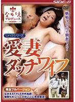 (h_102nsps00221)[NSPS-221] リメイクシリーズ 愛妻ダッチワイフ 加藤ツバキ ダウンロード