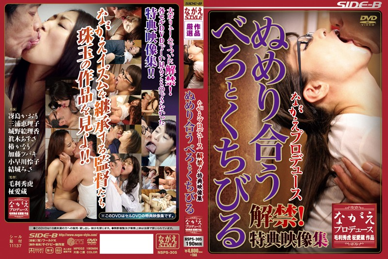 [NSPS-305] ながえプロデュース 解禁!特典映像集 ぬめり合うべろとくちびる
