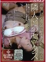 (h_102sbnr011)[SBNR-011] 《気になる近所の性生活》 隣人とのセックス ダウンロード