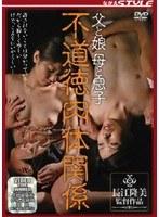 「父と娘 母と息子 不道徳肉体関係」のパッケージ画像