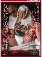 女たちの卑猥な恥部 2 ダウンロード