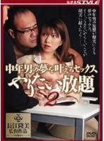 (h_102sbnr033)[SBNR-033] 中年男の夢を叶えるセックス やりたい放題! 2 ダウンロード