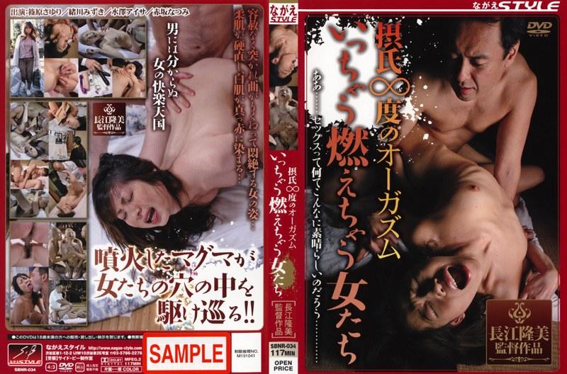 未亡人、篠原さゆり出演の3P無料熟女動画像。いっちゃう燃えちゃう女たち