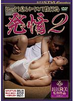(h_102sbnr00175)[SBNR-175] 発情 ひっそり息をひそめて性行為 2 ダウンロード