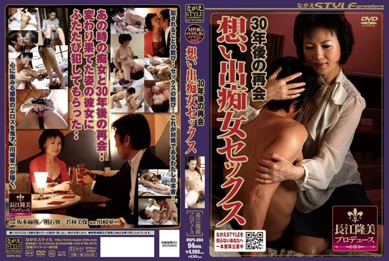 彼女、坂本麻弥出演のM男無料熟女動画像。30年後の再会 想い出痴女セックス