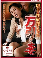 「店主の性奴隷になった万引き妻 松嶋友里恵」のパッケージ画像