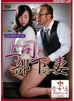 リメイクシリーズ 上司と部下の妻 本庄真弓