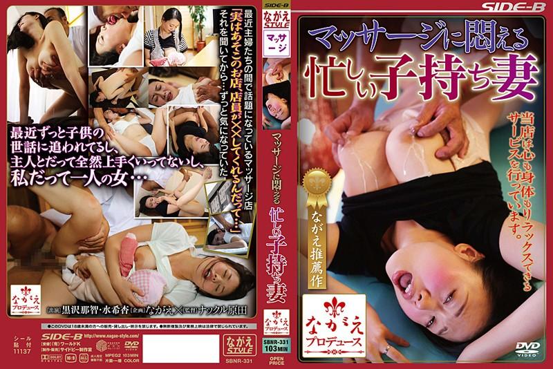 マッサージ店にて、子持ちの人妻、黒沢那智出演のマッサージ無料熟女動画像。マッサージに悶える忙しい子持ち妻