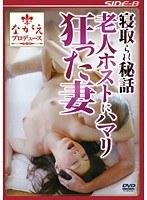 (h_102sbnr00333)[SBNR-333] 寝取られ秘話 老人ホストにハマリ狂った妻 大田ゆりか ダウンロード