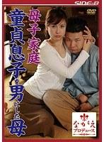 「母子家庭 童貞息子を男にした母 松嶋友里恵」のパッケージ画像