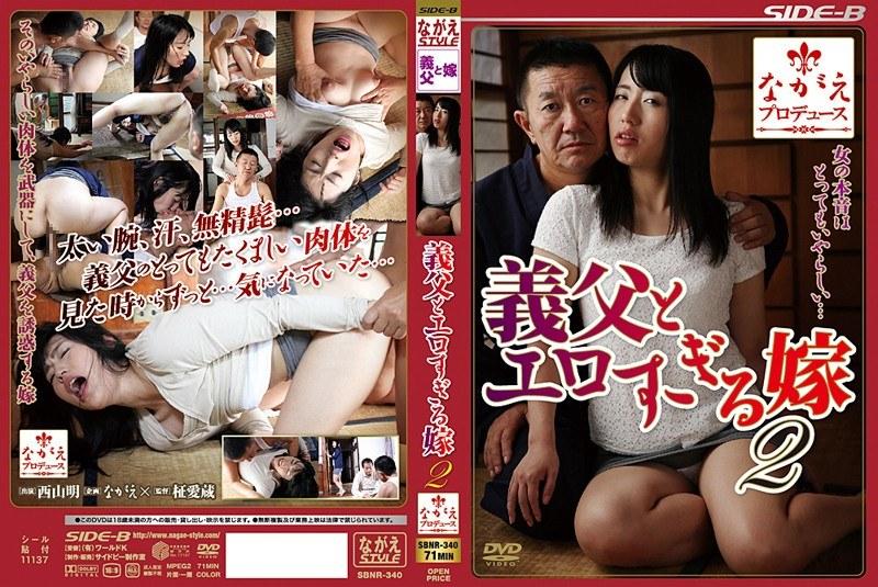 スレンダーの人妻、西山明出演の近親相姦無料熟女動画像。義父とエロすぎる嫁2 西山明