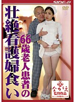 66歳老人患者の壮絶看護婦食い 佐々木恋海