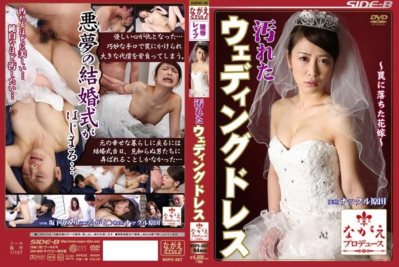 ウェディングドレスの熟女、坂下えみり出演の辱め無料動画像。汚れたウェディングドレス ~罠に落ちた花嫁~ 坂下えみり