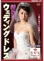 「汚れたウェディングドレス ~罠に落ちた花嫁~ 坂下えみり」のパッケージ画像