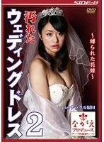 汚れたウェディングドレス 2 〜縛られた花嫁〜