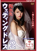 (h_102sbnr00367)[SBNR-367] 汚れたウェディングドレス 2 〜縛られた花嫁〜 ダウンロード