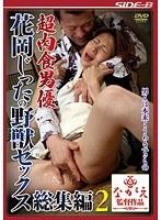超肉食男優花岡じったの野獣セックス総集編 2 ダウンロード