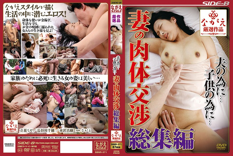 人妻、立花ちせ出演の無料熟女動画像。夫の為に…子供の為に… 妻の肉体交渉総集編