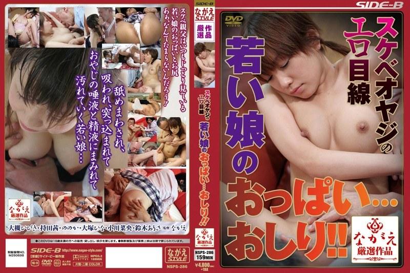 [SBNR-378] スケベオヤジのエロ目線 若い娘のおっぱい…おしり!!