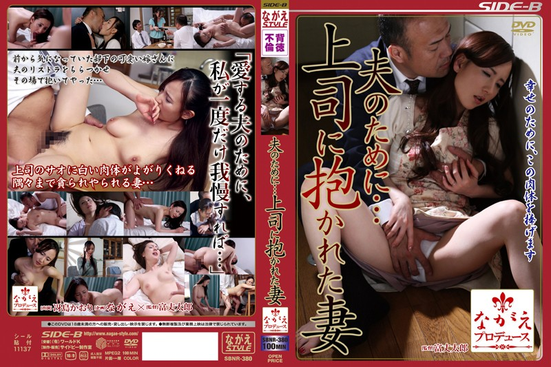 人妻、冴島かおり出演の辱め無料熟女動画像。夫のために… 上司に抱かれた妻 冴島かおり
