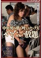中年男の夢を叶えるセックス やりたい放題! 3 - アダルトビデオ動画 - DMM.R18