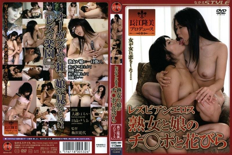 めがねの人妻、日高ゆりあ(青山ひより)出演の無料動画像。レズビアンエロス 熟女と娘のチ○ポと花びら