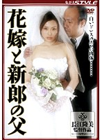 (h_102sbns078)[SBNS-078] 花嫁と新郎の父 ダウンロード