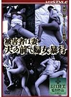 (h_102sbns079)[SBNS-079] 被害者は妻 夫の前で婦女暴行 ダウンロード