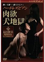 「ハードレズビアン 肉欲犬地獄」★★