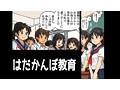【エロアニメ】はだかんぼ教育 1の挿絵 1