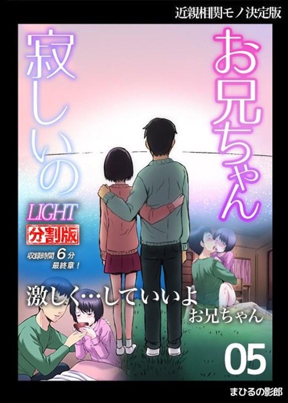 【エロアニメ フェラ動画】お兄ちゃん寂しいの-LIGエッチT-5(分割版)-姉・妹