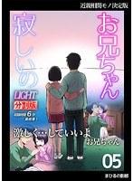 お兄ちゃん寂しいの LIGHT 5(分割版)