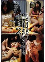 「上司の妻を寝取り自分の妻を寝取らせて愉しむ鬼畜夫婦 2」のパッケージ画像