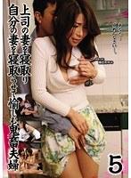 上司の妻を寝取り自分の妻を寝取らせて愉しむ鬼畜夫婦 5