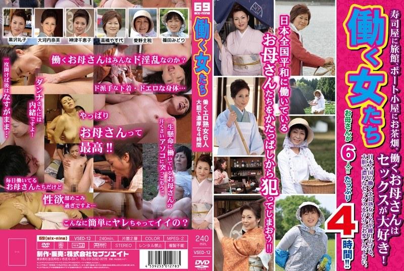 旅館にて、浴衣の人妻、黒沢礼子出演の無料熟女動画像。働く女たち