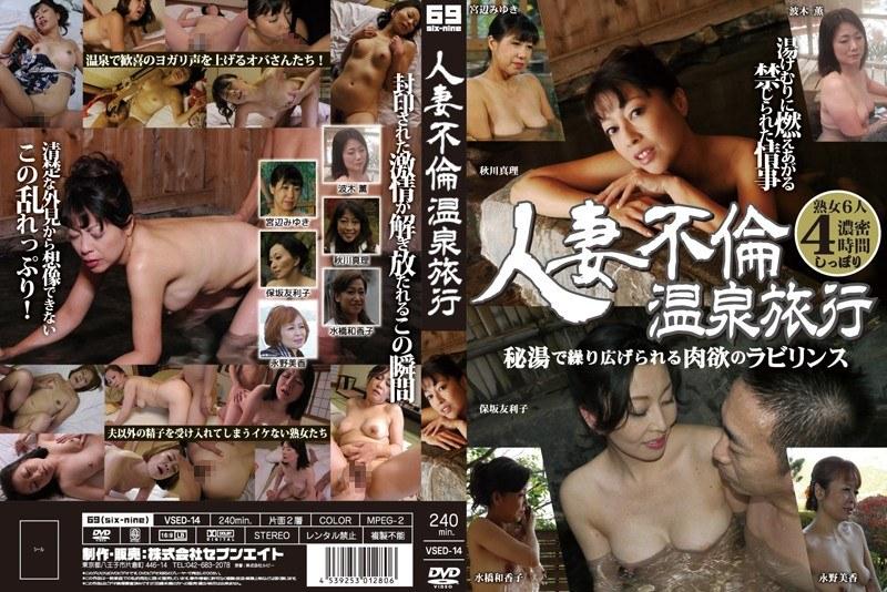 旅館にて、熟女、秋川真理出演の不倫無料動画像。人妻不倫温泉旅行