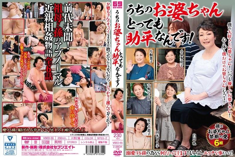 淫乱の熟女、片桐葉子出演の中出し無料動画像。うちのお婆ちゃんとっても助平なんです!