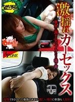 (h_1063ongp00040)[ONGP-040] 激揺れカーセックス 車外に漏れるカップルたちの喘ぎ声 ダウンロード