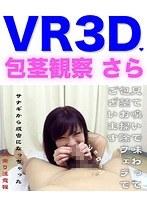 【VR】包茎観察 さら