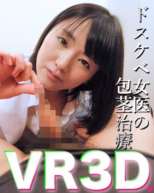 【VR】ドスケベ女医の包茎治療