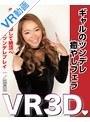 【VR】ギャルのツンデレ癒やしフェラ 一ノ瀬夏摘