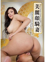 (h_1072trvo00014)[TRVO-014] 美麗顔騎妻 小早川怜子 ダウンロード