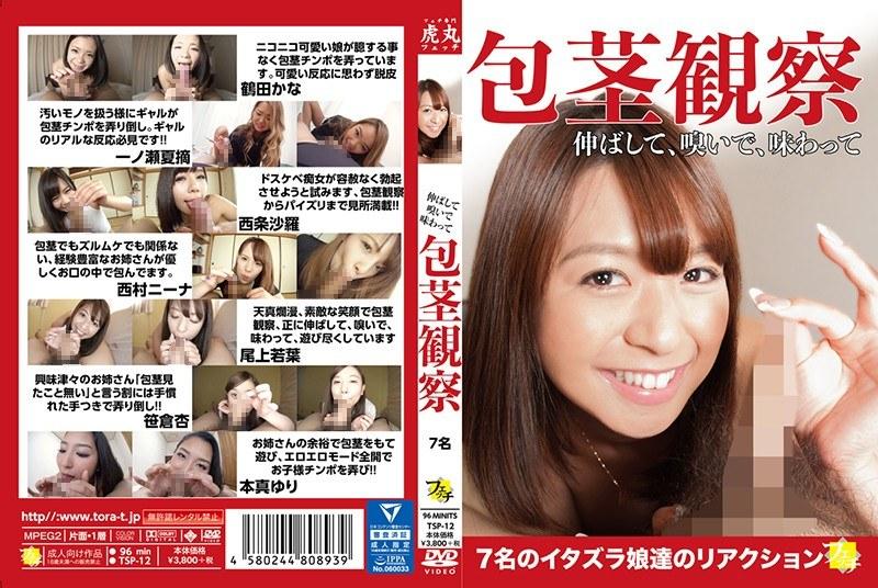 姉、鶴田かな出演のフェラ無料動画像。伸ばして嗅いで味わって包茎観察