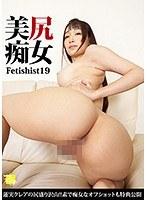 美尻痴女 Fetishist19 蓮実クレア ダウンロード