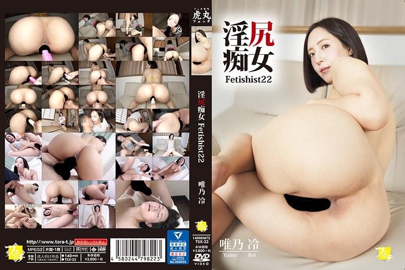 淫尻痴女 Fetishist22 唯乃光 無料画像
