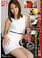 コンサバお姉さんのワンピースに射精 お姉さんのスカート 3 ダウンロード