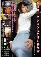 痴漢オークションにかけられた女 私を落札して下さい、そしてスカートを汚して下さい 荻野舞 ダウンロード