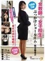 女教師 vs. 女子校生 ぶっかけショールーム 桜木優希音